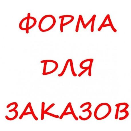 ФОРМА ДЛЯ ЗАКАЗОВ